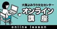 大阪オンライン講座バナー(よみカル提出用).jpg