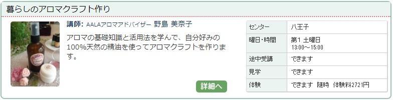 八王子1_アロマ1024.jpg