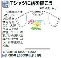 728_金町_Tシャツ.jpg