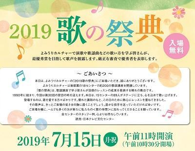 2019 歌の祭典_上半分.jpg