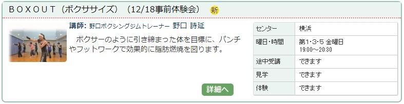 横浜01_ボクササイズ1205.jpg