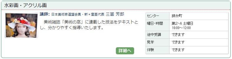 錦糸町02_水彩画0110.jpg