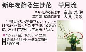 1227_川口生花.jpg