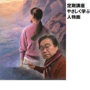 09やさしく学ぶ 人物画.jpg