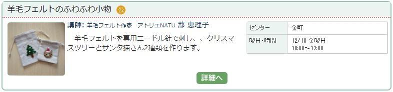 金町04_ふわふわ小物1129.jpg
