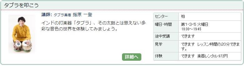 柏01_タブラ0105.jpg