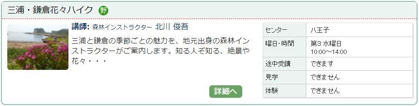 八王子1_三浦1023.jpg