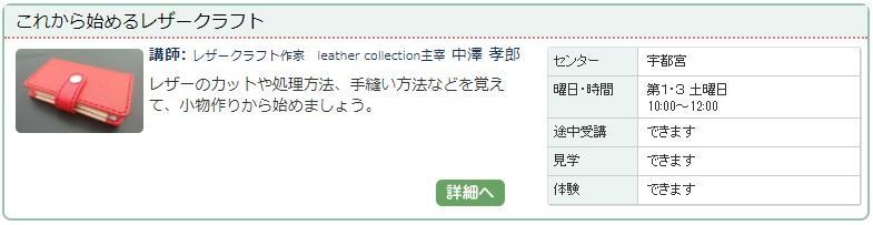 宇都宮2_レザークラフト1119.jpg