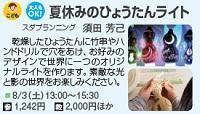 803_川口_ひょうたん.jpg