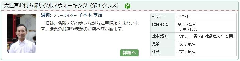 北千住5_持ち帰り1-1121.jpg