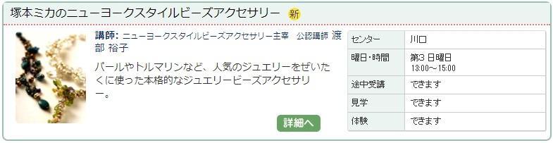 川口04_塚本ミカ0107.jpg