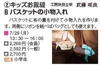729_横浜_小物入れ.jpg