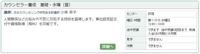 荻窪01_カウンセラー0117.jpg