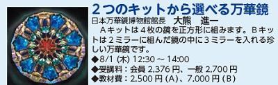 801_川崎_万華鏡400-123.jpg