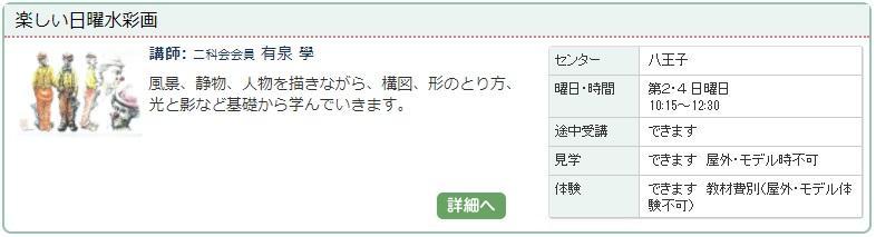 八王子3_水彩画1113.jpg