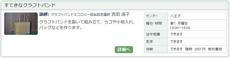 八王子01_クラフト0114.jpg
