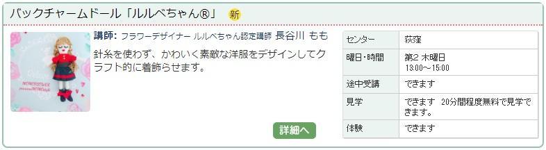 荻窪07_バッグチャーム0121.jpg