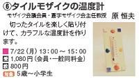 722_横浜_タイルモザイク.jpg