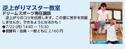 722_川崎_逆上がり400-158.jpg