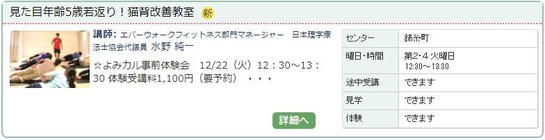 錦糸町2_猫背1204.jpg