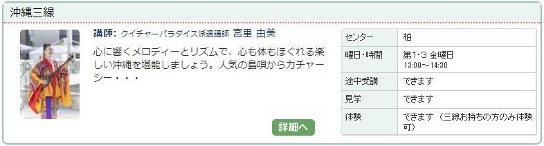 柏3_沖縄三線1112.jpg