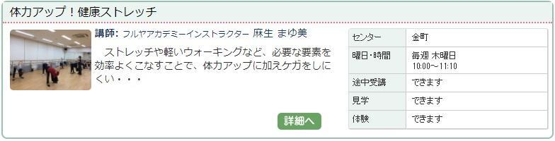 金町02_健康ストレッチ1115.jpg