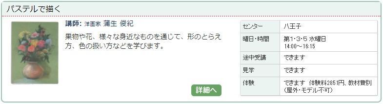八王子2_パステル1119.jpg