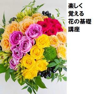 楽しく覚える花.jpg