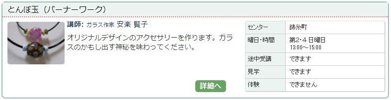 錦糸町03_とんぼ玉0113.jpg