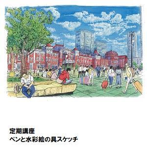 横浜14_(ペンと水彩絵の具スケッチ).jpg