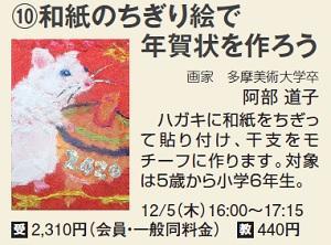 1205_横浜和紙年賀状.jpg