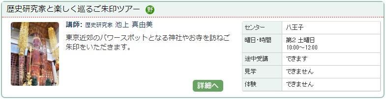 八王子1_ご朱印1113.jpg