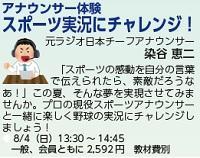 804_大森_アナウンサー.jpg