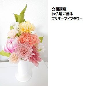 大森02_お仏壇に飾るぷリザーブド.jpg