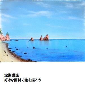 浦和03_好きな画材で絵を描こう.jpg