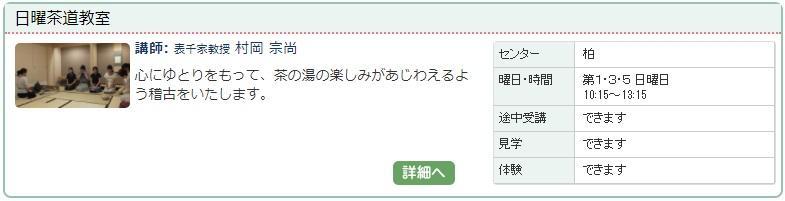 柏03_茶道1126.jpg