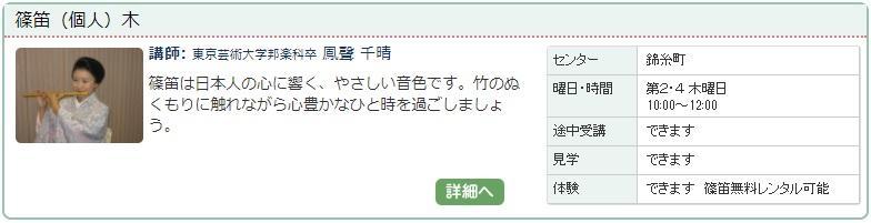 錦糸町03_しの笛.jpg