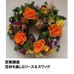 04花材を楽しむリース.jpg