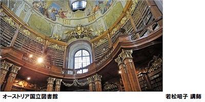 世界の図書館_オーストリア国立図書館.jpg