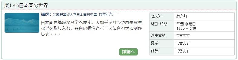 錦糸町01_日本が0120.jpg