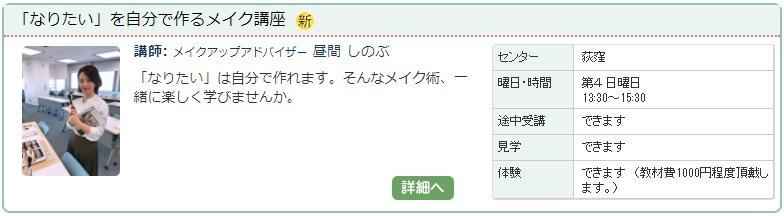 荻窪2_メイク1121.jpg