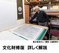 文化財修復200-180.jpg