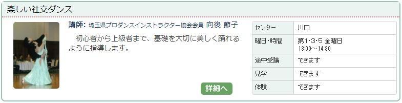 川口3_社交ダンス.jpg