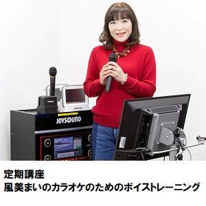 09風美まいカラオケ3.jpg