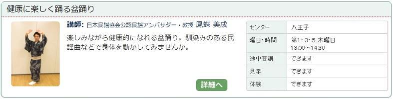 八王子02_盆踊り0114.jpg