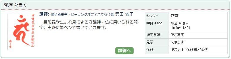 荻窪01_梵字1205.jpg