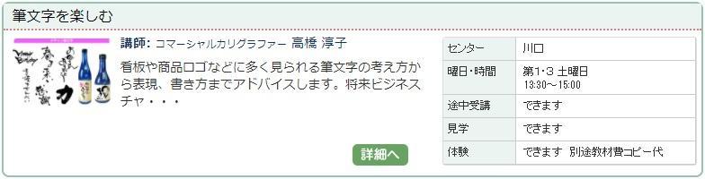 川口3_筆文字1114.jpg