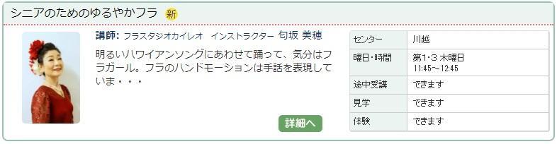 川越02_フラ0120.jpg