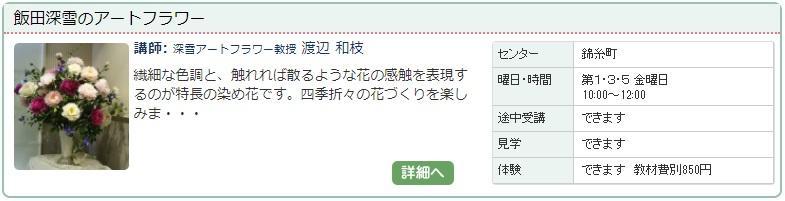 錦糸町2_アートフラワー1021.jpg