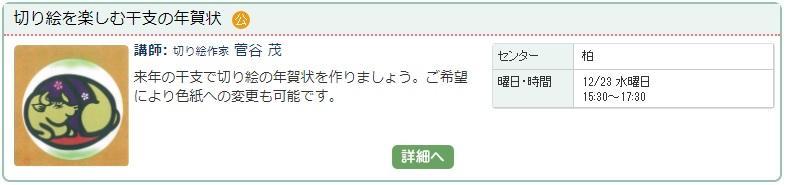 柏02_切り絵1128.jpg